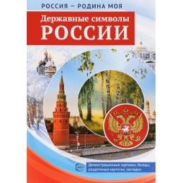 Державные символы России. Демонстрационные картинки, беседы, раздаточные карточки, закладки