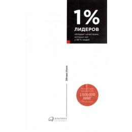 1% лидеров обладает качествами, которых нет у 99% людей