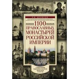 1100 православных монастырей Российской империи / Полный перечень мужских и женских монастырей, архиерейских домов и женских общин
