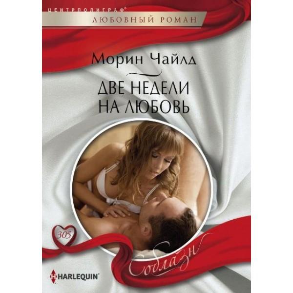 Две недели на любовь / Роман