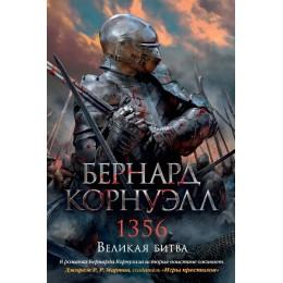 1356. Великая битва. Роман