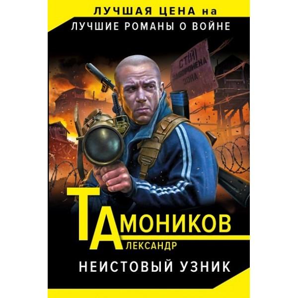 Неистовый узник / Роман