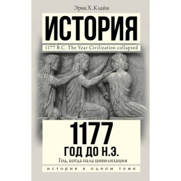 1177 год до н.э. / Год, когда пала цивилизация