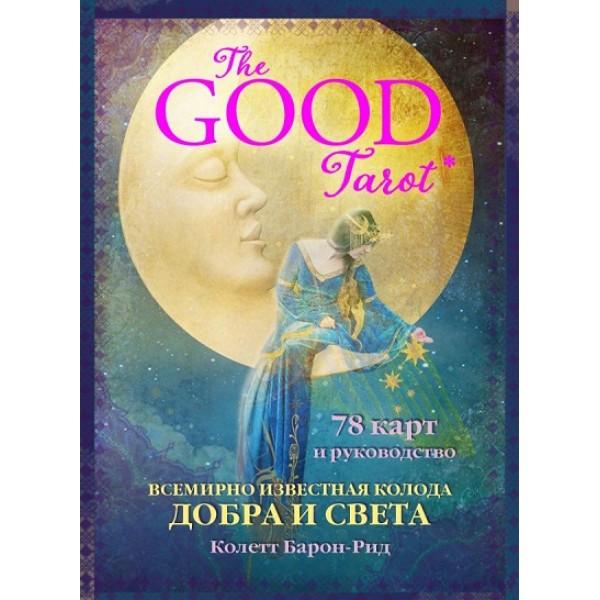 The Good Tarot. Всемирно известная колода добра и света (78 карт + руководство)