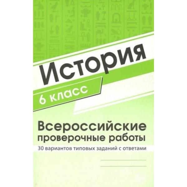 История. 6 класс. Всероссийские проверочные работы / 30 вариантов типовых заданий с ответами