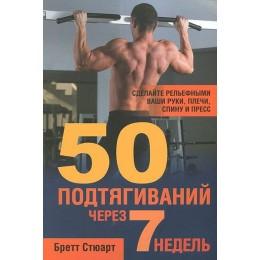 50 подтягиваний через 7 недель. 2-е издание