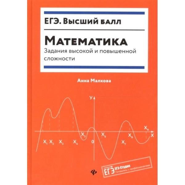 Математика. Задания высокой и повышенной сложности / 2-е издание