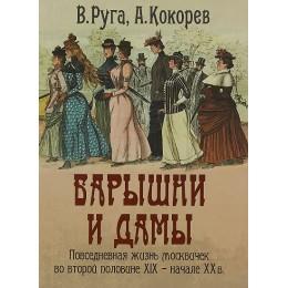 Барышни и дамы. Повседневная жизнь москвичек во второй половине XIX - начале ХХ в.