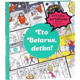 Eto Belarus, detka! = Это Беларусь, детка!. Rusian-English Version = Русско-английская версия