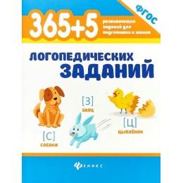 365 + 5 логопедических заданий / 2-е издание
