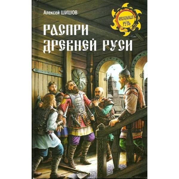Распри Древней Руси