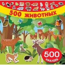 500 животных (500 наклеек)