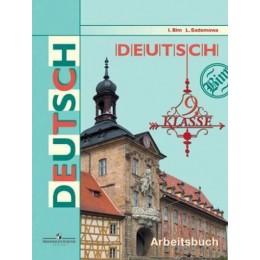 Deutsch. 9 Klass. Arbeitsbuch = Немецкий язык. 9 класс. Рабочая тетрадь. Пособие для учащихся общеобразовательных организаций. 16-е издание