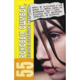 55 роковых ошибок, которые совершают женщины. 8-е издание, стереотипное