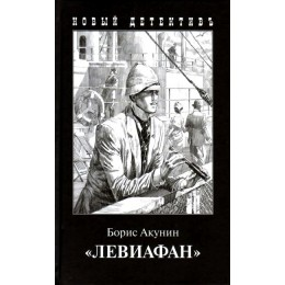"""""""Левиафан"""" (Роман)"""