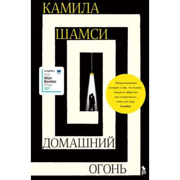 Домашний огонь / Роман
