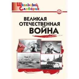 Великая Отечественная война / Начальная школа. ФГОС. 3-е издание