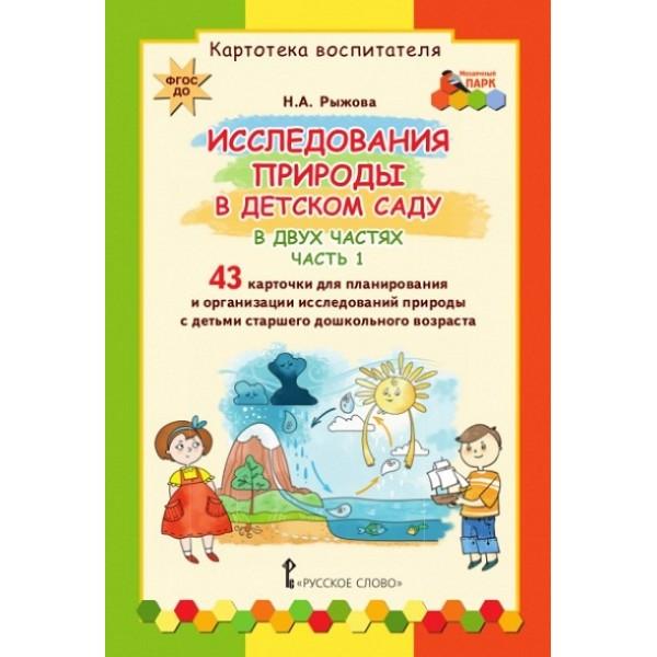 Исследования природы в детском саду. В 2 частях. Часть 1. 43 карточки для планирования и организации исследований природы с детьми старшего дошкольного возраста
