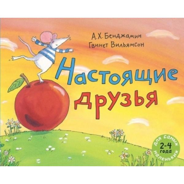 Настоящие друзья / Книжка-картинка