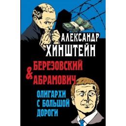 Березовский и Абрамович. Олигархи с большой дороги / 2-е издание