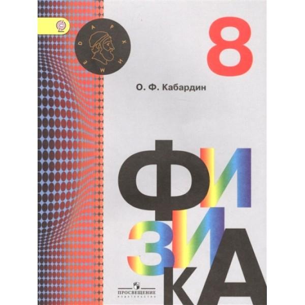 Физика. 8 класс / Учебник для общеобразовательных организаций. 5-е издание