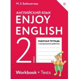 Enjoy English. Workbook + Tests = Английский язык с удовольствием. 2 класс. Рабочая тетрадь / К учебному пособию для 2 класса общеобразовательных организаций. 5-е издание, стереотипное
