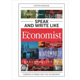 Speak and Write like The Economist = Говори и пиши как The Economist. 2-е издание, дополненное и переработанное