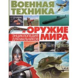Военная техника и оружия мира. Энциклопедия для мальчиков