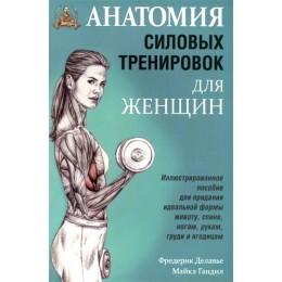 Анатомия силовых тренировок для женщин. 3-е издание
