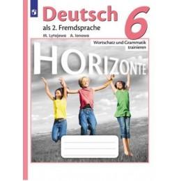 Deutsch 6 als 2. Fremdsprache: Wortschatz und Grammatik trainieren = Немецкий язык. Второй иностранный язык. Лексика и грамматика: сборник упражнений. 6 класс / Учебное пособие для общеобразовательных организаций