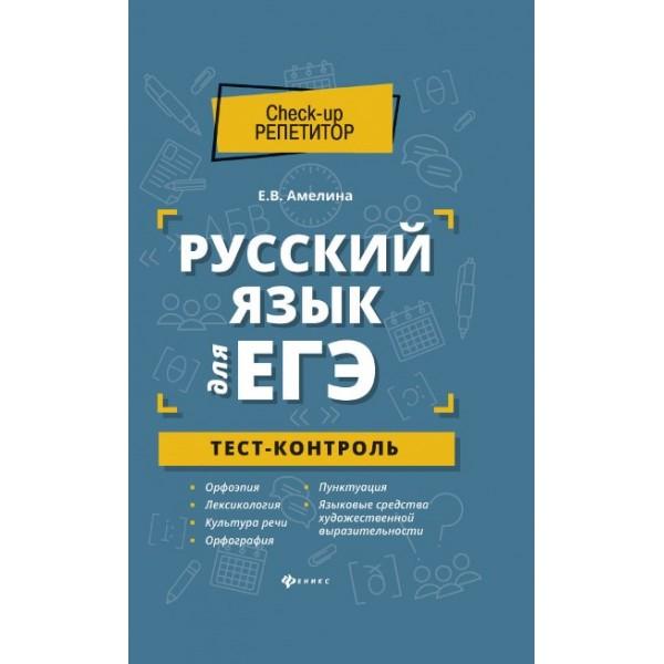 Русский язык для ЕГЭ: тест-контроль