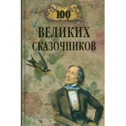 100 великих сказочников