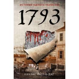 1793. История одного убийства / Роман