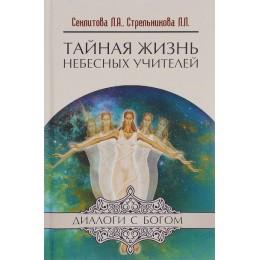 Тайная жизнь Небесных Учителей. 9-е издание