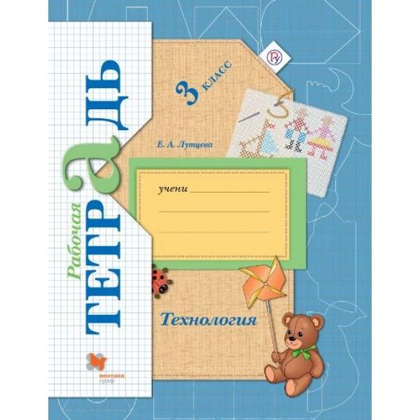 Технология. 3 класс / Рабочая тетрадь. 5-е издание, стереотипное