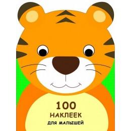 100 наклеек для малышей. Тигрёнок