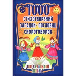 1000 стихотворений, пословиц, загадок