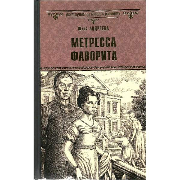Метресса фаворита / Романы