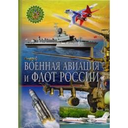 Военная авиация и флот России / Детская энциклопедия