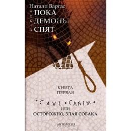 Cave Canem, или Осторожно, злая собака. Книга 1