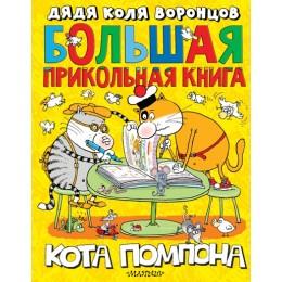Большая прикольная книга кота Помпона (Комиксы, игры, задания)