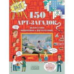 150 арт-загадок. Искусство понятное и интересное