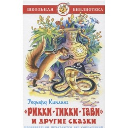 """""""Рикки-Тикки-Тави"""" и другие сказки"""
