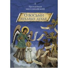 «О восьми лукавых духах» и другие аскетические творения