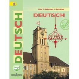 Deutsch. 6 klasse. Lehrbuch 1 = Немецкий язык. 6 класс. В 2 частях. Часть 1 / Учебник для общеобразовательных организаций. 11-е издание