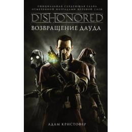 Dishonored. Возвращение Дауда / Фантастический роман