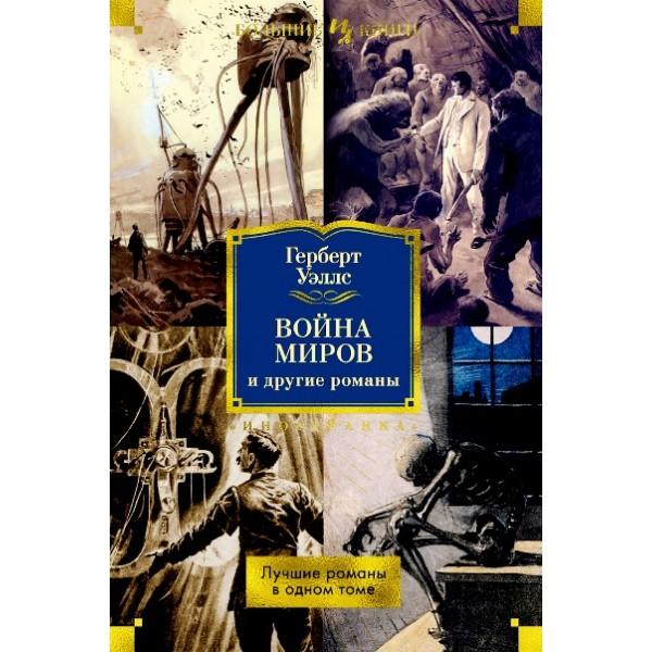 Война миров и другие романы (Лучшие романы в одном томе)