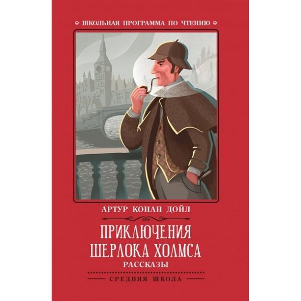 Приключения Шерлока Холмса / Рассказы
