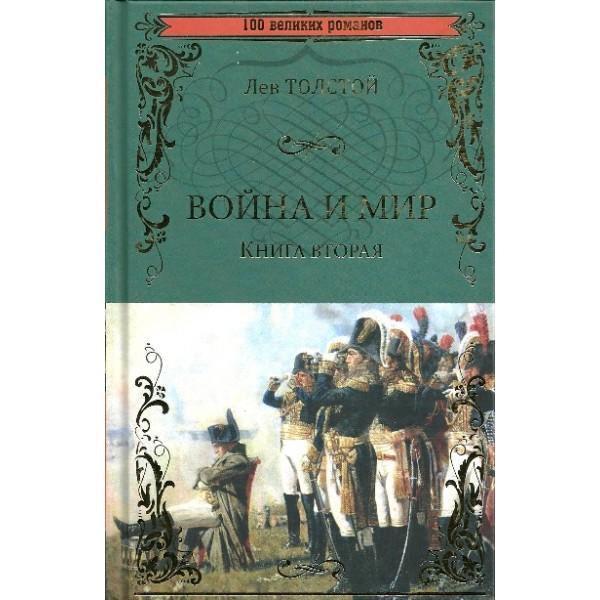 Война и мир. Книга 2. Том 3-4 / Роман в 2 книгах