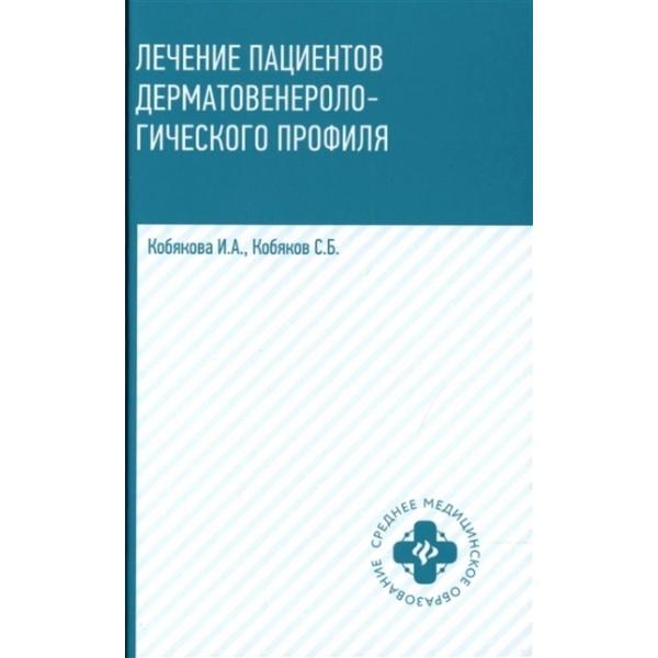 Лечение пациентов дерматовенерологического профиля / Учебное пособие для студентов учреждений среднего образования